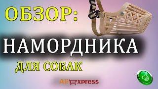 НАМОРДНИК ДЛЯ СОБАК С ALIEXPRESS/ПЛАСТИК