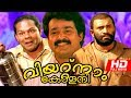 Free #malayalam Movie Online | Vietnam colony Full Malayalam Movies | Mallu Films video