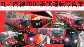 【赤い車体がカッコいい‼️】東京メトロ丸ノ内線2000系試運転の様子(写真集)