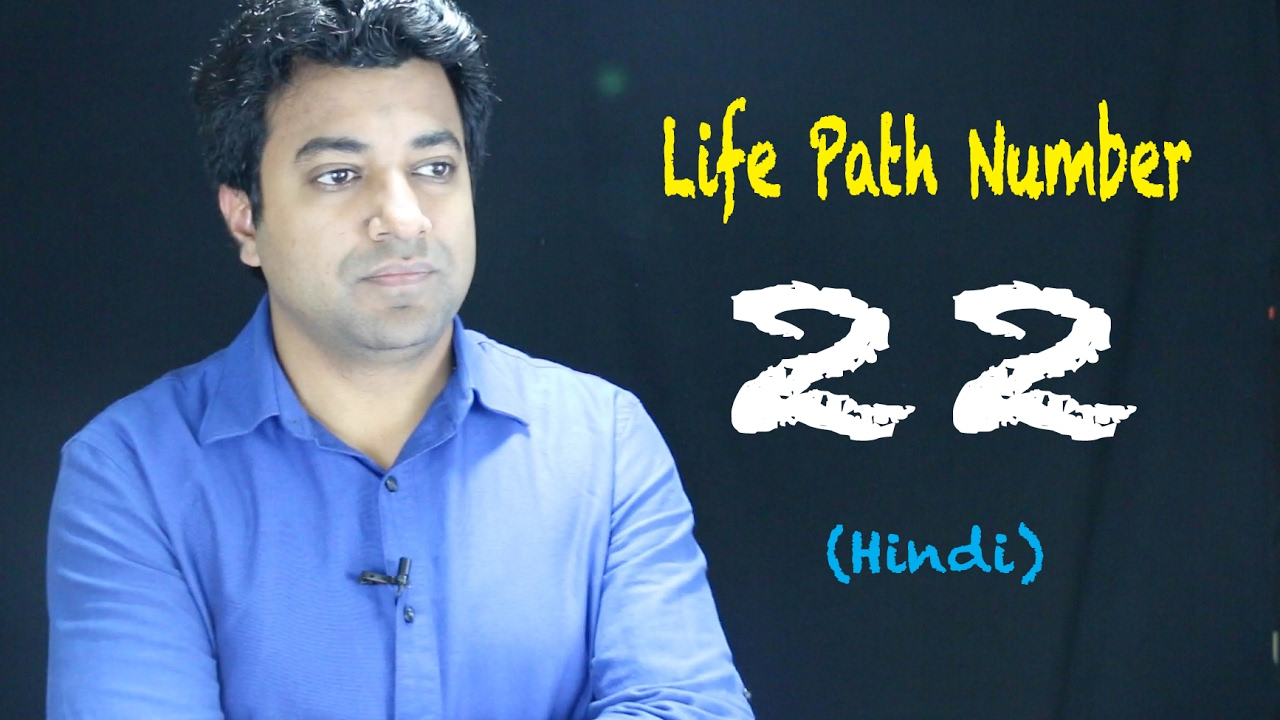 Life Path Number 22 - Hindi