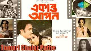 Tomari Chalar Pathe | Ekanta Apan | Bengali Movie Songs | Asha Bhosle