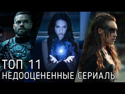 11 Отличных сериалов, о которых многие не знают! - Видео онлайн