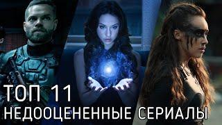 11 Отличных сериалов, о которых многие не знают!