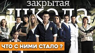 Как изменились и чем занимаются актеры сериала «Закрытая школа»?