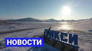 Новостной выпуск в 15:00 от 03.04.21 года. Информационная программа «Якутия 24»