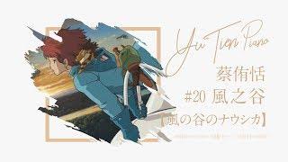 『 久石讓- 風之谷』 - 宮崎駿動畫「風之谷」,劇情是描述在一個過去古文明曾遭受到毀滅的末世界中,一位叫做「娜烏西卡」少女的冒險故事...