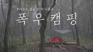 숲속 우중캠핑|폭우캠핑|빗소리ASMR|Camping in tнe Rain|힐레베르그우나|실타프3|K Camping|장마캠핑|토함산자연휴양림|Camping in South Korea