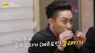 [젝스키스 무근본 청춘여행] ep.1 은지원 하이라이트