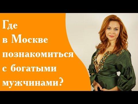 где познакомиться с богатым мужчинои в москве