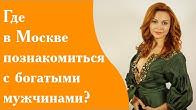 где в москве можно познакомиться женщине за 50