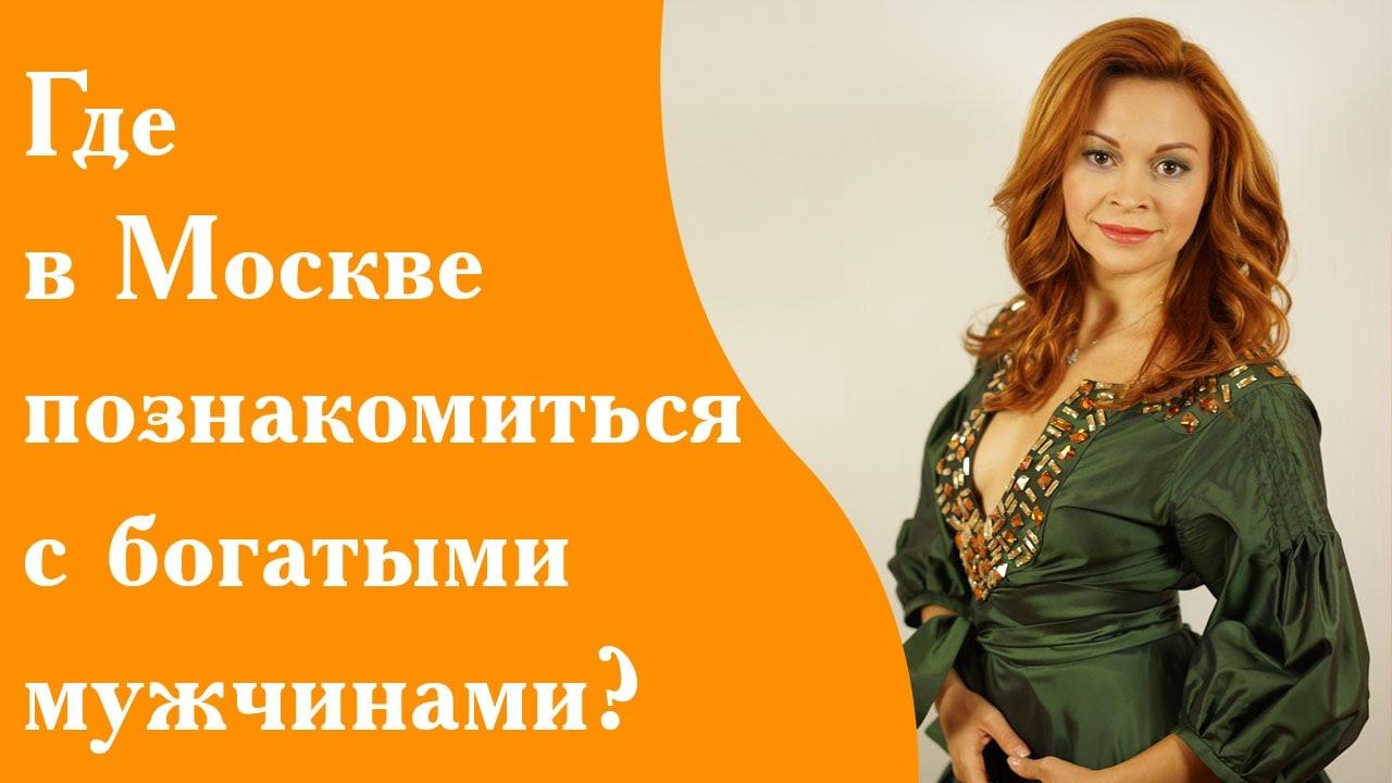 Сайт знакомств с обеспеченными женщинами в москве