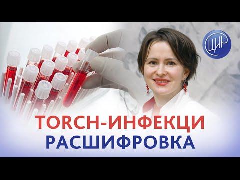 ToRCH-инфекции. Расшифровка анализов на ToRCH-инфекции. Печёрина Е.Ю.