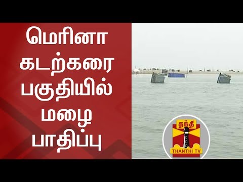 EFFECT of Heavy Rain | Present Situation in Marina Beach, Vyasarpadi | Thanthi TV's Exclusive Report