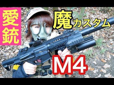 M4わがま魔カスタム私の愛用エアガン紹介サバゲ