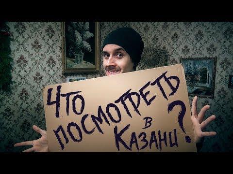 Что посмотреть в Казани (5 лучших мест)