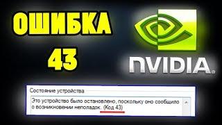 Ошибка 43 (код 43) на видеокарте NVIDIA . Как исправить?