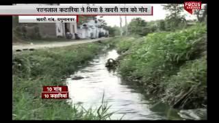 Focus Haryana:Reality of Saansad Adarsh Gram Yojana part 3