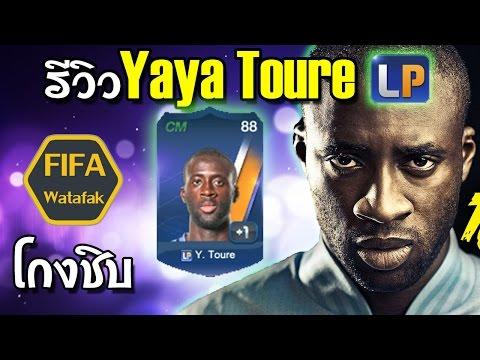 รีวิว Yaya Toure LP โกงเบอร์ไหน?[FIFA Watafak]