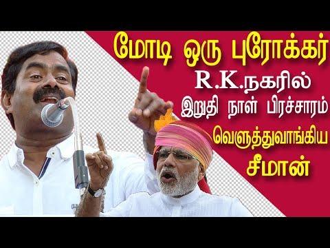 rk nagar seeman speech on last day campaign tamil news, tamil live news, tamil news today redpix