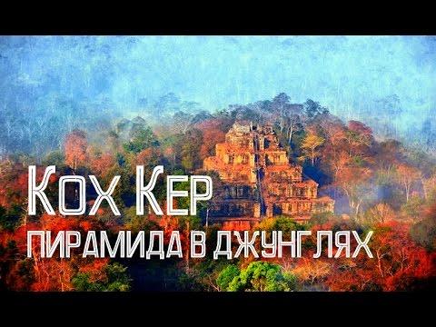 Пирамида смерти (Prasat Thom). Кох Кер. Камбоджа.