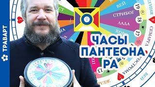 Часы Пантеона РА Русская Волшебная Культура