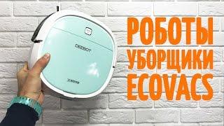 Обзор Роботов - уборщиков Ecovacs: Deebot & Winbot