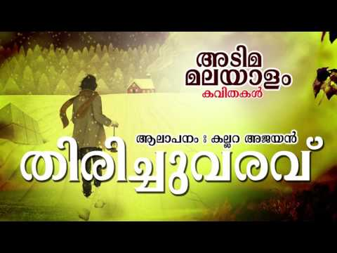 super hit malayalam kavithakal thirichuvaravu kallara ajayan kavithakal malayalam kavithakal kerala poet poems songs music lyrics writers old new super hit best top   malayalam kavithakal kerala poet poems songs music lyrics writers old new super hit best top