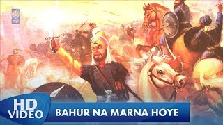 Bahur Na Marna Hoye - Bhai Satnam Singh Ji Rajpura Wale | Gurbani Shabad Kirtan - Amritt Saagar