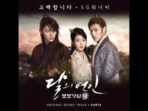 SG 워너비 (SG Wannabe) - 고백합니다 (I Confess) (Audio) [Moon Lovers OST Part.8]