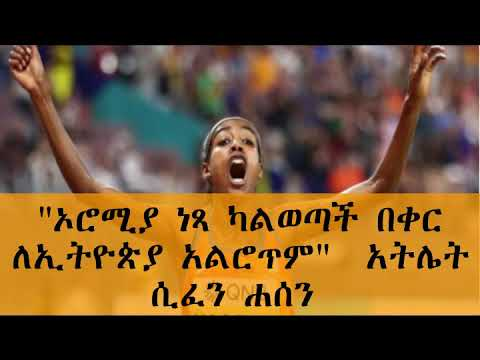 I have never had a desire to run for Ethiopia - Athlete Sifen Hassen