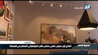 الصورة تتكلم - افتتاح أول معرض عالمي مختص بالفن الفوتغرافي المعاصر في المملكة
