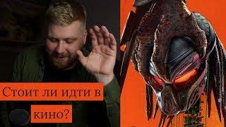 ФИЛЬМ ХИЩНИК 2018 ОБЗОР | JUST ИЛЬЯ