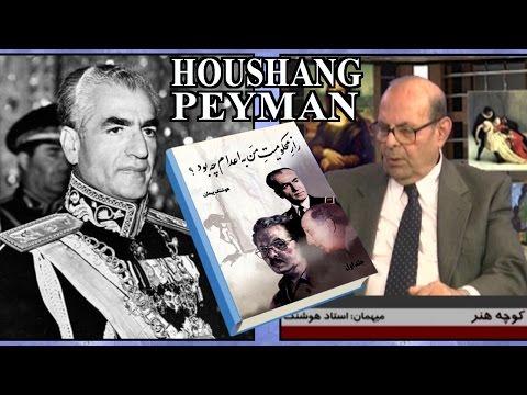 استاد هوشنگ پيمان « نقاش ـ ساواک ـ اعدام ـ محمدرضا شاه » ـ بخشش ؛