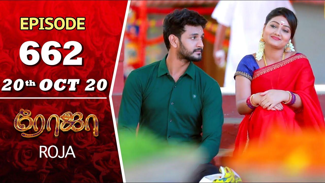 ROJA Serial | Episode 662 | 20th Oct 2020 | Priyanka | SibbuSuryan | SunTV Serial |Saregama TVShows