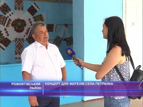 Концерт для жителів села Петранка