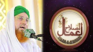 Repeat youtube video Islah e Amaal  Seerat e Mustafa Kay Khubsurat Pehlo   Madani Channel