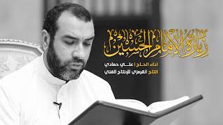 زيارة الإمام الحسين ع - علي حمادي | zyarat Imam Hussain