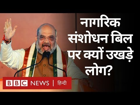 Citizenship Amendment Bill पर Protest क्यों? (BBC Hindi)