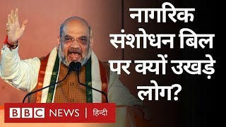 Baixar Citizenship Amendment Bill पर Protest क्यों? (BBC Hindi)