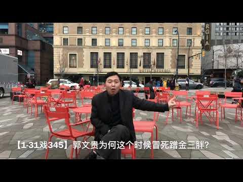 黄河边播报:郭文贵为何冒死蹭三胖?四大原因逐一分析