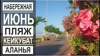 Турция: Отдых в Аланье 2019. Пляжные бары и набрежная. Район Оба. Пляж Кейкубат.