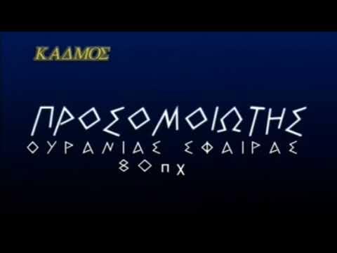 Η μυστική αρχαιοελληνική τεχνολογία