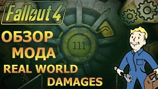 Fallout 4 - обзор мода - Real World Damages