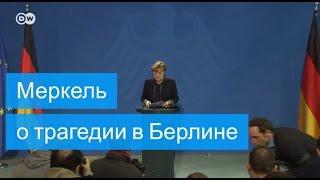 Ангела Меркель о трагедии в Берлине