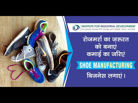 Shoes Manufacturing व्यवसाय कैसे शुरू करे? | How To Start Shoes Manufacturing Business