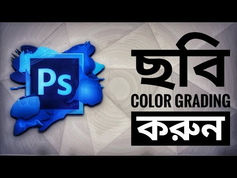 Colour Grading Image | Adobe Photoshop Bangla Tutorial | #PS03 thumbnail