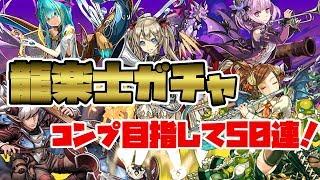 【パズドラ】新たな石10個ガチャ龍楽士シリーズ登場!コンプ目指して50連! thumbnail