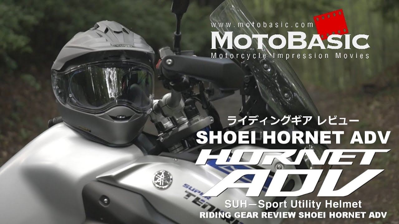Shoei Gt Air >> SHOEI HORNET ADV (ホーネット エーディーブイ) ヘルメット・レビュー SHOEI HORNET ADV (With YAMAHA XT1200ZE SUPER TENERE ...