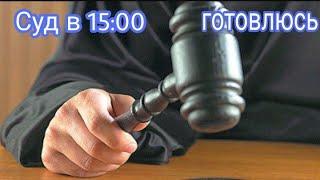 Суд, отстаиваю права подписчика