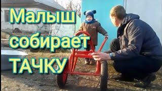Садовая тачка с двумя колёсами. Сборка. Обзор.